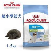 *WANG*法國皇家XJ31 超小型幼犬 專用飼料-1.5kg