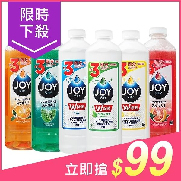 日本P&G JOY速淨除油濃縮洗碗精(補充罐)400ml/440ml 款式可選【小三美日】$119