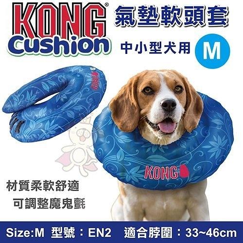 *King Wang*美國KONG Cushion氣墊軟頭套《M(EN2)適合中小型犬用》寵物防舔頭套 頸圈