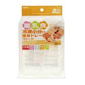 寶貝屋 - Skater - 離乳食品分格冷凍盒 50ml/6格