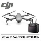 DJI Mavic 2 Zoom (變焦版) 附螢幕遙控器套裝