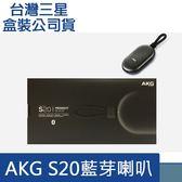 【三星原廠藍牙喇叭】AKG S20 藍芽喇叭、藍芽音箱,台灣三星原廠公司貨【含稅附發票】
