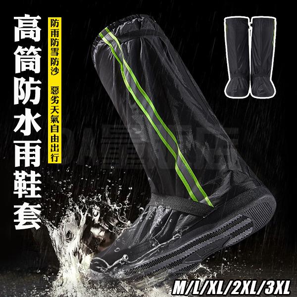 雨鞋套 高筒雨鞋套 防水鞋套 [附收納袋] 防雨鞋套 拉鍊 加厚牛津布 防水鞋套 防滑鞋套 雨靴 雨天