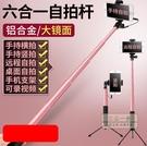 自拍桿 通用型迷你無線自排三腳架適用華為蘋果x小米手機8p拍照神器干-三山一舍