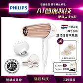 [送對杯組+桌曆+滿額送]飛利浦HP8280新一代溫控天使護髮吹風機 免運費