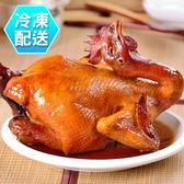 千御國際 蔗香雞 (全雞帶腳)1.8Kg 冷凍配送 [TW11101] 蔗雞王