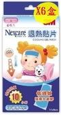 【3M Nexcare】 兒童用退熱貼片(11X5cm) 6片/盒X6盒(組合價)