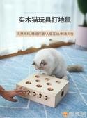 喵仙兒貓玩具逗貓棒逗貓神器網紅打地鼠寵物互動實木貓咪用品 雅楓居