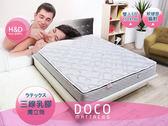 床墊 獨立筒 DOCO 歐式三線乳膠防潑水獨立筒/5尺雙人《促銷商品》【H&D DESIGN 】
