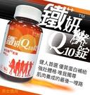 【光量】藻美麗-鐵妍Q10錠...