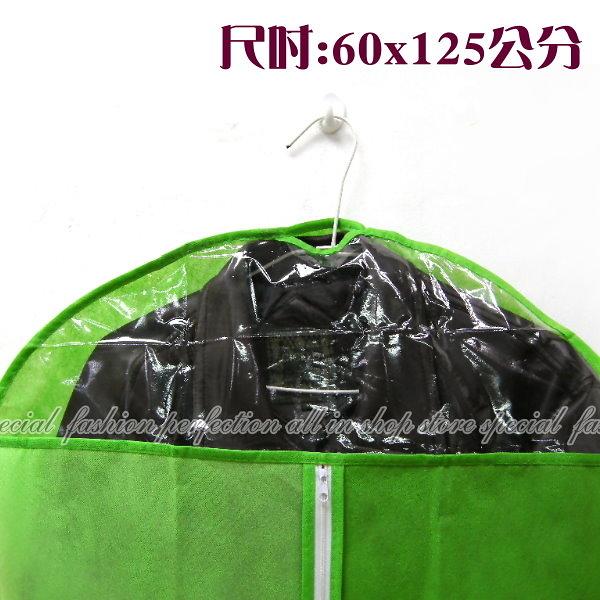 【DU330】彩色無紡布 不織布 衣物防塵套 透明衣物收納袋 60x125公分 EZGO商城