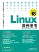 二手書博民逛書店《Fedora 18 Linux 實務應用》 R2Y ISBN: