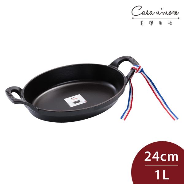 Staub 橢圓形鑄鐵烤盤 可堆疊烤盤 24cm 黑色【Casa More美學生活】