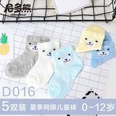 超薄款網襪寶寶襪子夏季男女兒童嬰兒襪襪棉0-1-3-5-7-9歲 森活雜貨