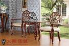 【大熊傢俱】RE1062新古典餐椅 法式  書椅 餐椅 休閒椅  布椅子 歐式 扶手椅