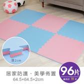 【APG】舒芙蕾64*64*2cm雙色巧拼地墊-多色可選一包96片淺粉+天藍