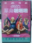 影音專賣店-G12-043-正版DVD*電影【單身啪啪啪】-達柯塔強生 愛莉森布里
