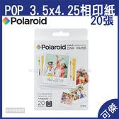 相片紙  寶麗來 Polaroid POP專用相片紙 20張 3.5x4.25 零墨水相印紙Zink 相片紙 相紙