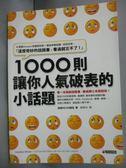 【書寶二手書T9/溝通_JFW】1000則讓你人氣破表的小話題_謝靜怡
