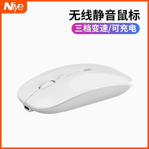 無線鼠標可充電式適用華為/HUAWEI Mate