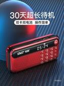 收音機 老人收音機老年人小型便攜式廣播插卡小播放器隨身聽半導體聽歌新款充電【快速出貨】