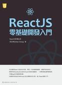 (二手書)ReactJS 零基礎開發入門