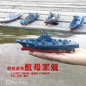 遙控船 迷你遙控護衛艦 遙控航母 軍艦遙控船遙控快艇模型電動玩具男孩YYS【創時代3C館】