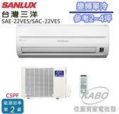【佳麗寶】-含標準安裝(台灣三洋SANLUX)變頻單冷分離式一對一冷氣(約適用2-4坪)SAE-22VE5/SAC-22VE5