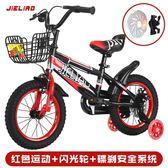 兒童腳踏車 兒童自行車2-3-4-6-7-8-9-10歲寶寶小孩腳踏單車男孩女孩童車碟剎 都市韓衣
