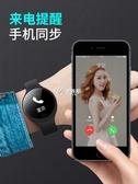 智慧手環 彩屏智慧手環來電信息提醒睡眠監測鬧鐘計步器多功能男女學生運動 京都3C