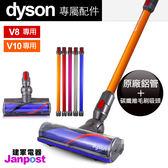 [建軍電器]組合促銷價 全新100%原廠 Dyson V8 V10長管+碳纖維吸頭 Motorhead (僅適用V8 & V10)