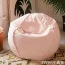 懶人沙發豆袋單人北歐臥室小戶型可愛風女孩兒童地上小沙發LX 晶彩