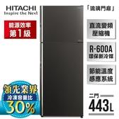【日立】一級節能。琉璃系列443L二門冰箱/琉璃灰RG449(含基本安裝/6期0利率)
