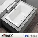 【台灣吉田】T126-150 長方形壓克力浴缸(嵌入式空缸)150x75x54cm