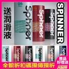 送折價卷潤滑液【 2020 新款】日本TENGA SPINNER 自體迴轉旋吸智慧杯 迴旋梯/衝擊磚/連環珠 飛機杯