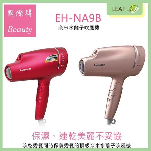 【全新免運】Panasonic 國際牌 EH-NA9B 奈米水離子 吹風機 日本同步 護髮潤肌模式 雙倍礦物負離子