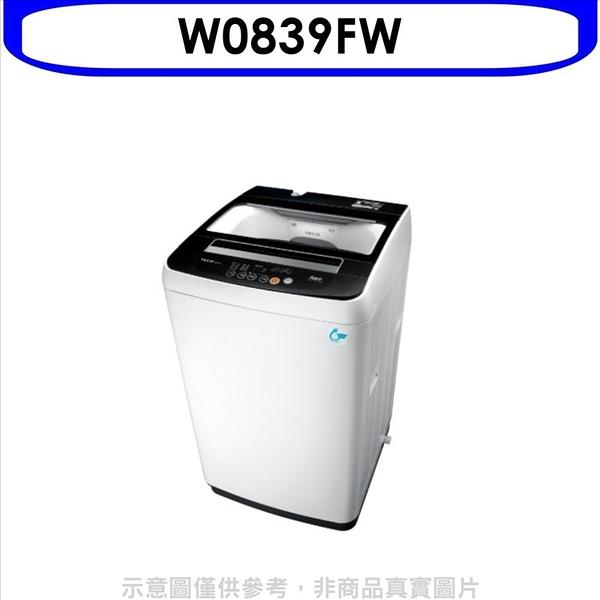 東元【W0839FW】8公斤洗衣機珍珠白