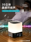 無線藍芽音箱可充電新款帶彩燈智慧低音炮鬧鐘家用床頭夜燈音響生日禮物 1995生活雜貨