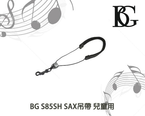 【小麥老師樂器館】BG S85SH SAX吊帶 兒童用 薩克斯風