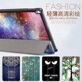 彩繪三折 聯想 TB-8704N/F 平板皮套 卡斯特 保護套  Lenovo Tab4 8 Plus 平板殼 支架 平板套