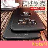 【萌萌噠】三星 Galaxy Note9 新款流光指環扣保護殼 360度旋轉支架 磁吸車載 全包防摔軟殼 手機殼