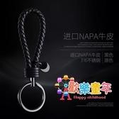 鑰匙掛件 編織汽車鑰匙扣男士女個性創意車鑰匙掛件鑰匙鍊定製簡約高檔T 6色 交換禮物