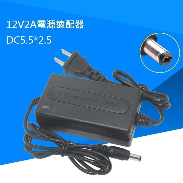 【世明國際】DC 12V 2A 變壓器 電源線 電源供應器 穩壓器 監控電源 LED電源 平板 充電器 電源適配器