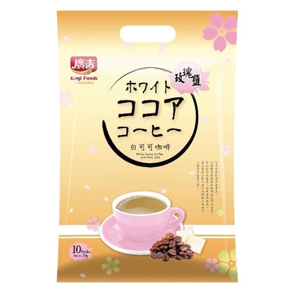 【0216零食團購】廣吉 玫瑰鹽白可可咖啡250g(三種口味)