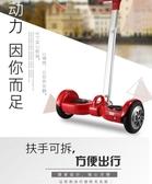 WITESS 兩輪平衡車雙輪兒童電動扭扭車智慧平衡車成人體感代步車 NMS 露露日記