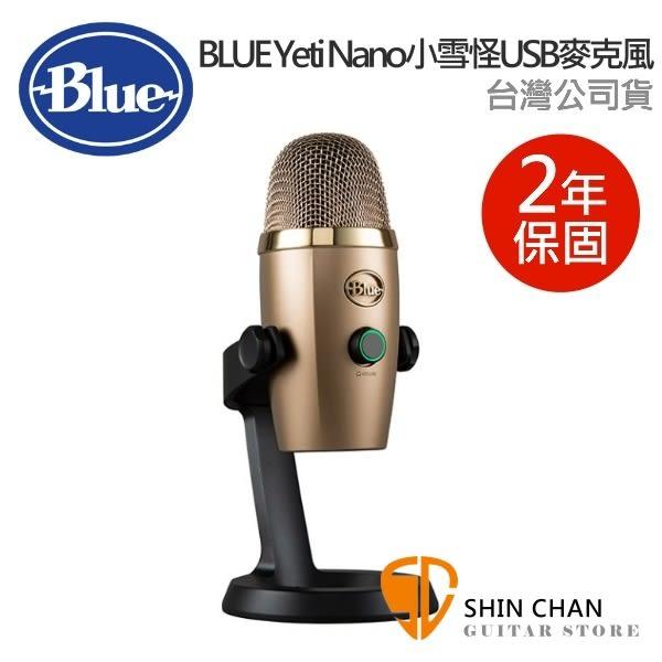 直殺直購價↘ 美國 Blue Yeti Nano 小雪怪 USB 電容式 麥克風 古巴金色 歐美最暢銷USB麥克風