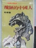 【書寶二手書T5/一般小說_CIK】醜陋的中國人_柏楊