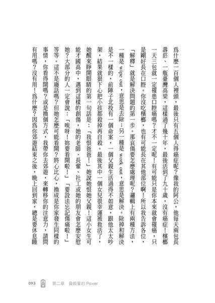 Power錕的大人學:不吃苦,哪來實力!臺大最狂教授的14堂叢林生存課