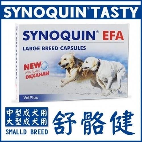 『寵喵樂旗艦店』英國VetPlus 《舒骼健 Synoquin TASTY-中大型 》中型、大型成犬用 30錠