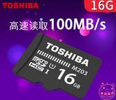 16G記憶卡存儲sd卡高速行車記錄儀SD小卡手機TF存儲卡 雙12八七折